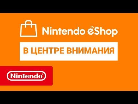 Апрельское обновление каталога My Nintendo и мартовская видеоподборка релизов eShop