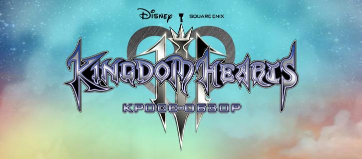 Не Judgment едины: Голос Пьера Таки удалят из Kingdom Hearts III