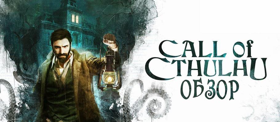 Call of Cthulhu дотянет свои щупальца до Switch