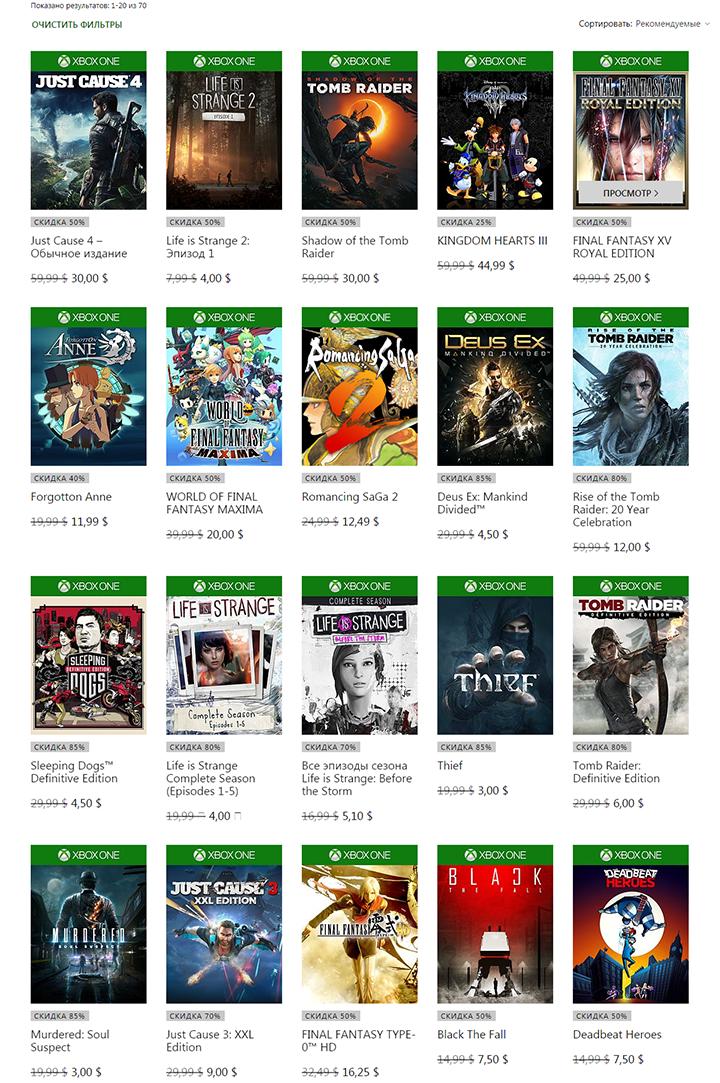 Распродажа игр издательства Square Enix в магазине Xbox