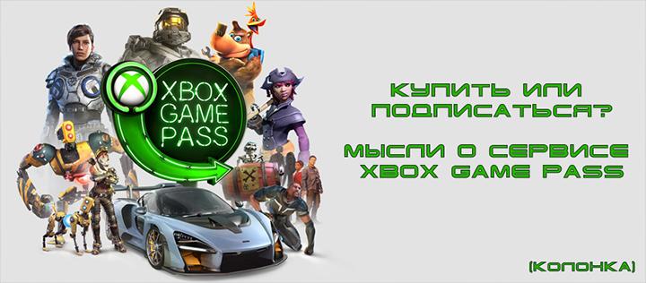 4 игры покинут библиотеку Xbox Game Pass до конца марта