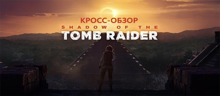The Grand Caiman — шестое дополнение для Shadow of the Tomb Raider станет доступно 29 марта