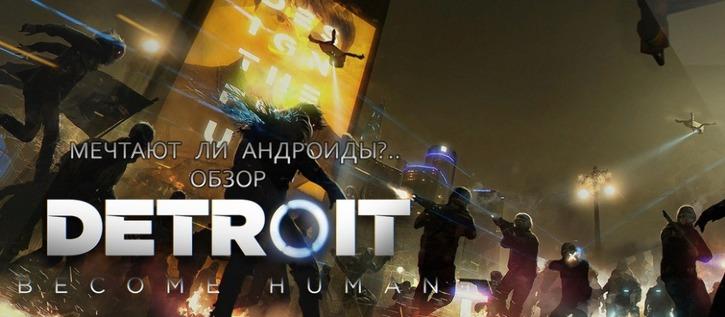 Дэвид Кейдж поделился подробностями разработки Detroit: Become Human в честь годовщины игры