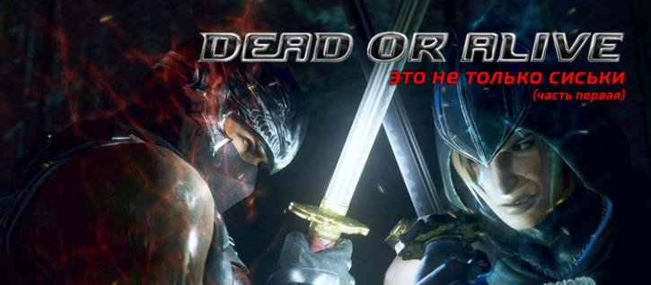 [Игровое эхо] 12 марта 1998 года — выход Dead or Alive для PlayStation One