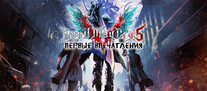 Философия дизайна: Видео о создании Devil May Cry 5