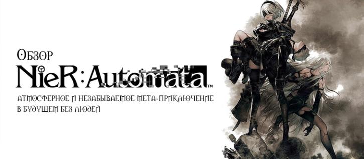 [Игровое эхо] 27 апреля 2010 года — выход NIER для PlayStation 3 и Xbox 360