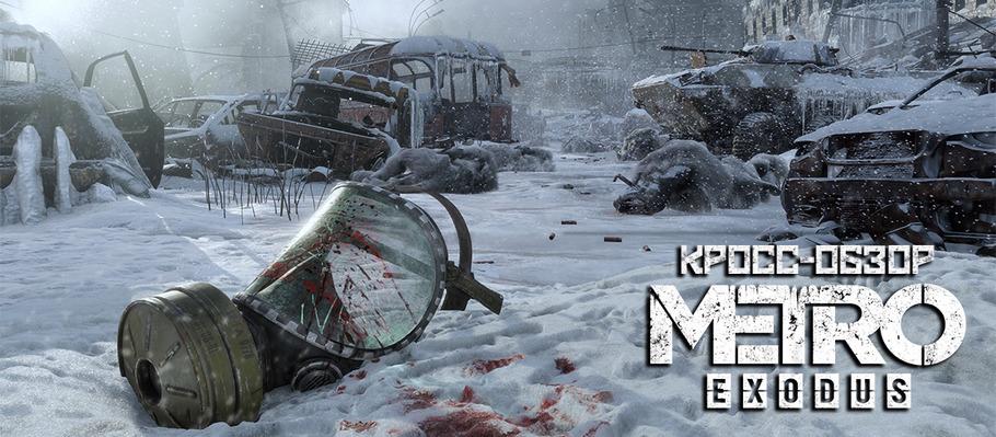 Крупное обновление добавило в Метро: Исход «Новую игру +» со множеством настроек геймплея