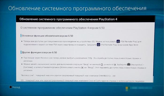 Для PlayStation 4 вышло системное обновление 6.50